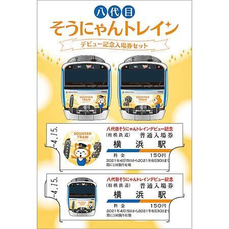 相鉄「八代目そうにゃんトレインデビュー記念入場券セット」発売