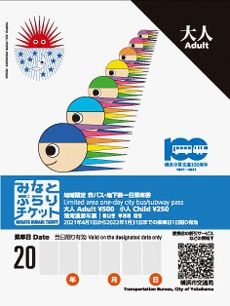 横浜市交通局,みなとぶらりチケット「100周年記念乗車券」を発売