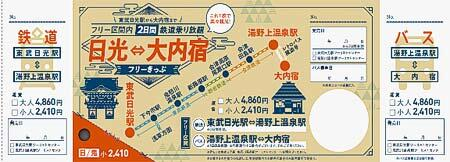 東武鉄道・野岩鉄道・会津鉄道「日光・大内宿フリーきっぷ」発売
