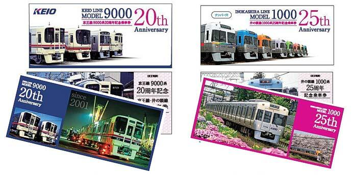 京王「9000系20周年・1000系25周年記念乗車券」を発売