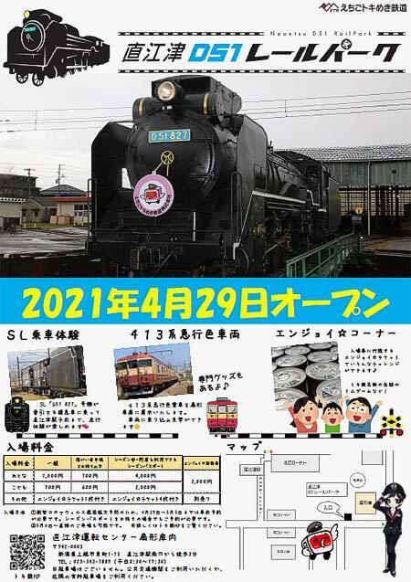 えちごトキめき鉄道,「直江津D51レールパーク」を4月29日にオープン
