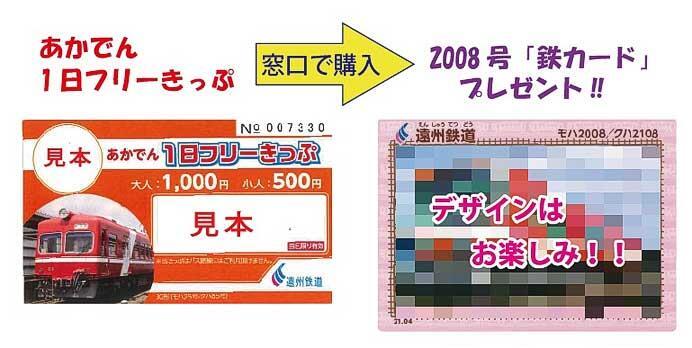 遠州鉄道,「あかでん1日フリーきっぷ」購入者を対象に「鉄カード」を配布