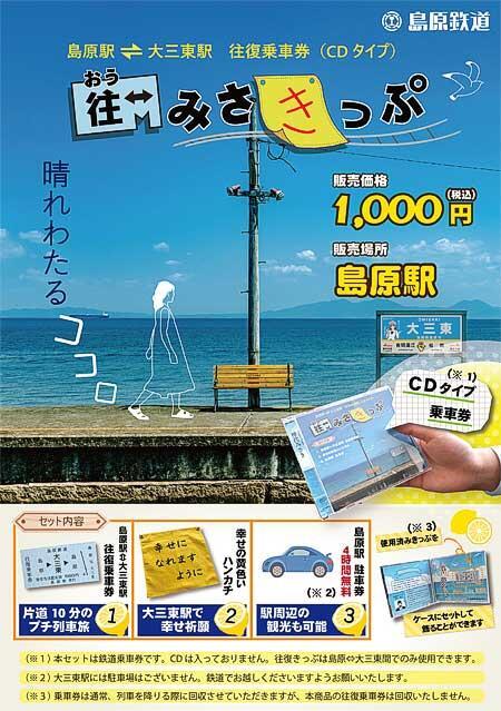 島原鉄道「往(おう)みさきっぷ」発売