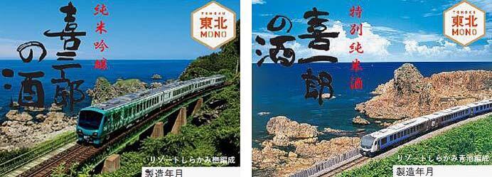 JR東日本 東能代駅・喜久水酒造,五能線オリジナルラベルの地酒を発売