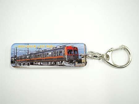 北陸鉄道,通信販売限定「8901号車車両番号プレートキーホルダー」を発売