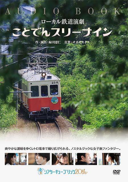 ローカル鉄道演劇『ことでんスリーナイン』をオーディオドラマとして発売