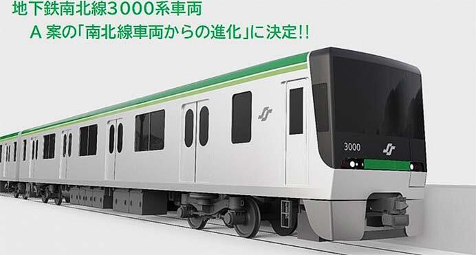仙台市交通局南北線向け新形車両「3000系」のデザインが決定