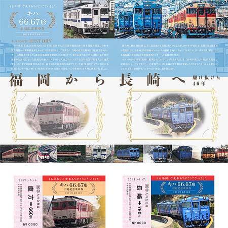 JR九州「キハ66.67形ラストラン特別企画」を実施