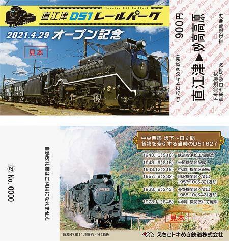 えちごトキめき鉄道,「直江津D51レールパークオープン記念乗車券」を発売