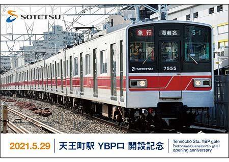 相鉄,天王町駅「YBP口改札」開設記念で「台紙・ポストカード」をプレゼント
