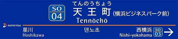 相鉄,5月29日から天王町駅に副駅名<横浜ビジネスパーク前>を導入
