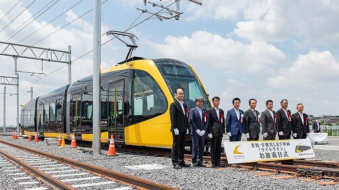 『芳賀・宇都宮LRT車両「ライトライン」お披露目式』開催