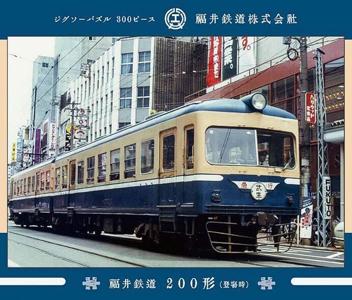 福井鉄道200形(登場時)デザインのジグソーパズル発売