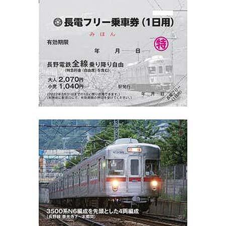 長野電鉄「3500系N6編成引退記念きっぷ」を3種発売