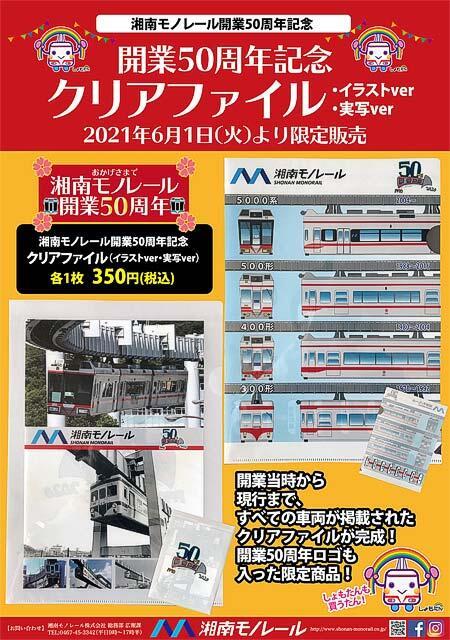 「湘南モノレール開業50周年記念オリジナルクリアファイル」2種類を発売