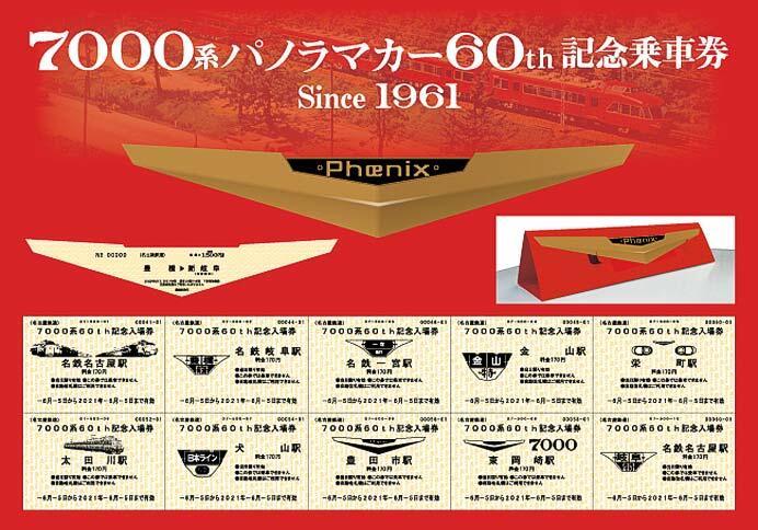 名鉄,「7000系パノラマカー60th記念乗車券」「記念入場券」を発売
