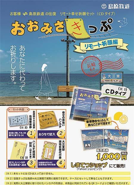 島原鉄道「おおみさきっぷ リモート祈願編」発売