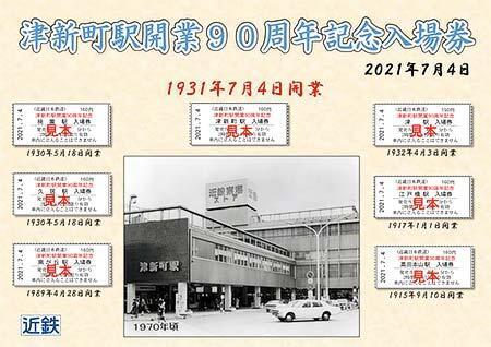 近鉄「津新町駅開業90周年記念入場券セット」発売