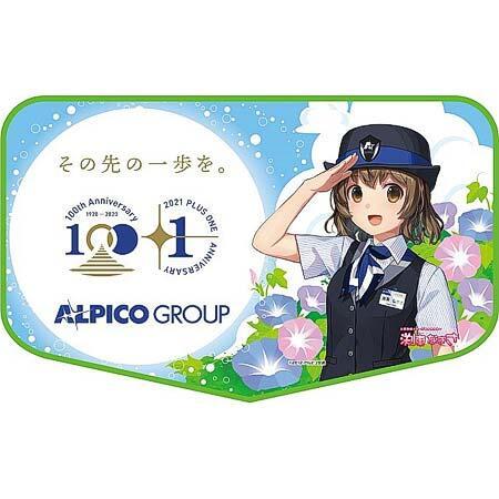 「アルピコグループ創立100+1周年記念ミニヘッドマーク」発売