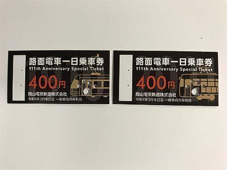 「岡山電気軌道株式会社111周年記念一日乗車券」発売