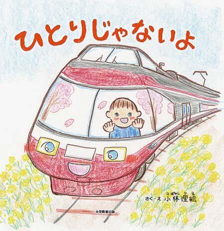 小田急,絵本「ひとりじゃないよ」を発売