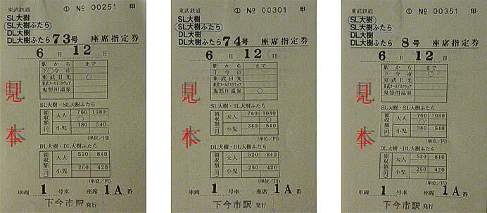 東武,6月12日運転のSL大樹「ふたら」・SL「大樹」の座席指定券をセットにした「乗り尽くしセット券」を発売