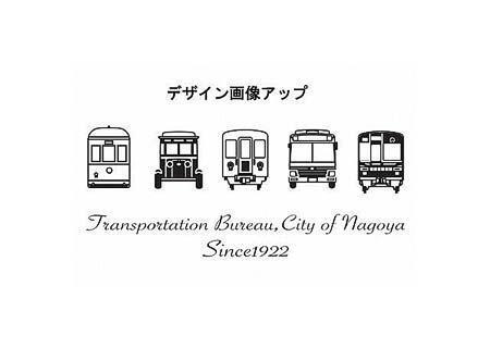 名古屋市交通局オリジナル「ステンレスミニボトル」発売