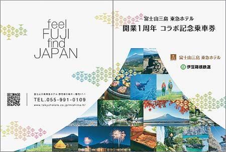 「富士山三島東急ホテル開業1周年コラボ記念乗車券」発売