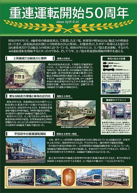 江ノ電,重連運転開始50周年記念企画を実施