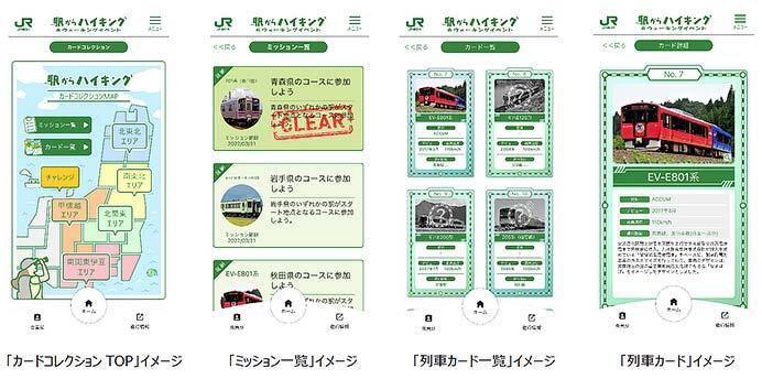 JR東日本,「駅からハイキングアプリ」に「カードコレクション」の機能を追加