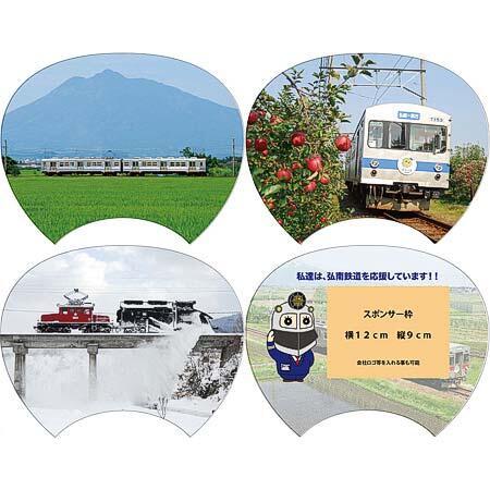「弘南鉄道応援うちわ」の協賛を募集