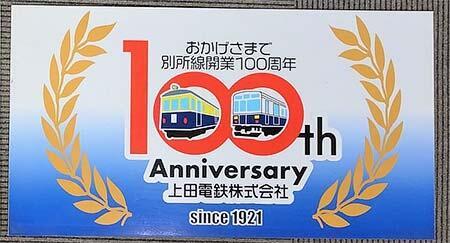上田電鉄「電車ヘッドマーク」発売