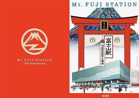 富士急行,富士山駅誕生10周年記念で「記念入場券セット」などを発売