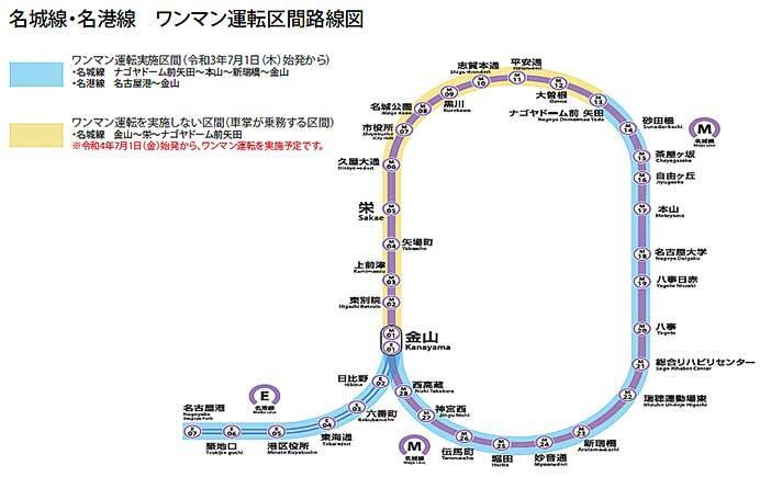 名古屋市交,名城線・名港線でワンマン運転を開始
