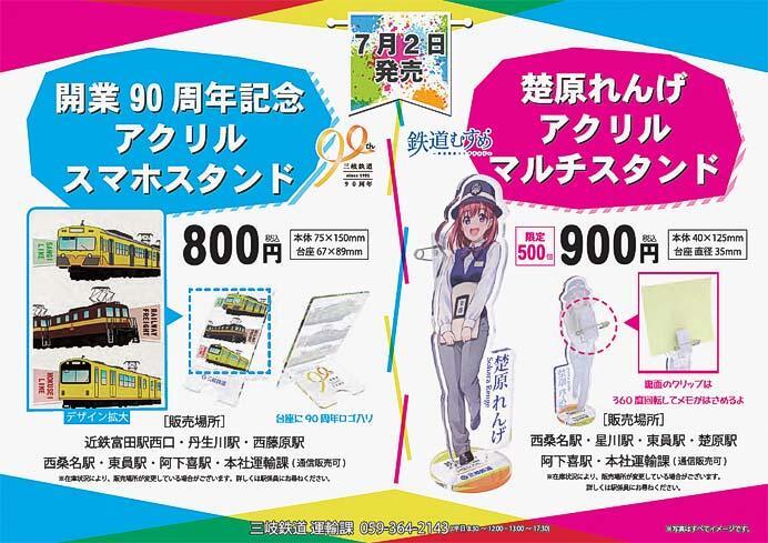 三岐鉄道,「開業90周年記念アクリルスマホスタンド」など発売