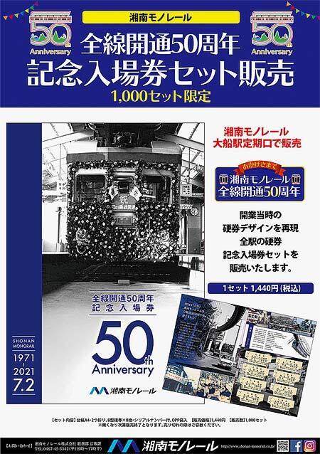 湘南モノレール「全線開通50周年記念入場券セット」「湘南モノレールスタンプ帳」発売