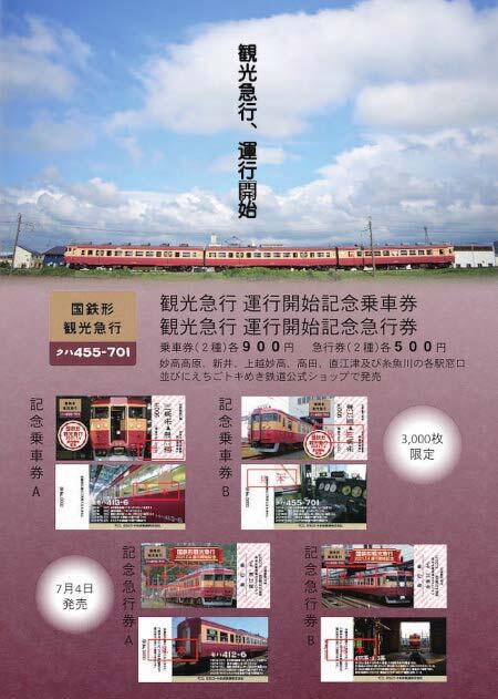 えちごトキめき鉄道,455系・413系「観光急行」の運転を7月4日から開始