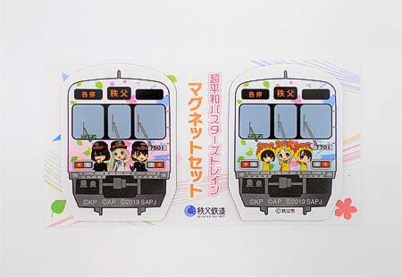 秩父鉄道,超平和バスターズトレイン「記念乗車券」「記念グッズ(第3弾)」を発売