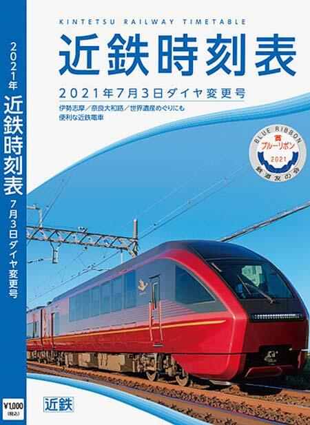 「近鉄時刻表(2021年7月3日ダイヤ変更号)」発売