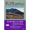 篠ノ井線信州の東西をつなぐ