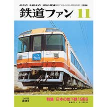 『鉄道ファン図書館』1986年11月号配信中特集:日本の地下鉄1986