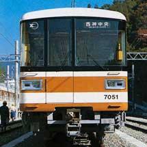 国土交通省,北神急行電鉄北神線の鉄道事業譲渡譲受を認可