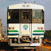 阿武隈急行「全線開業30周年記念切符」発売