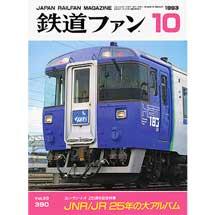 『鉄道ファン図書館』1993年10月号配信中ヨン・サン・トオ 25周年記念特集〜JNR/JR 25年の大アルバム〜