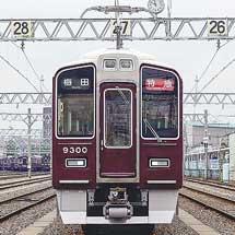 阪急,11月3日から9300系と「京とれいん」で車内無料Wi-Fiサービスを開始