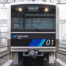 あおなみ線「一日乗車券」発売