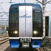 「名鉄ネット予約サービス」,5月18日から開始