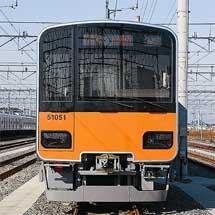 東武「埼玉県民の日フリー乗車券」発売