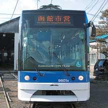 函館市,9600形9604号車の営業運転を2月6日から開始