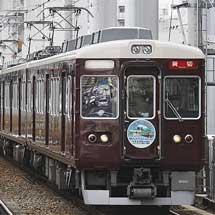 """阪急 """"JET@Train号""""が運転される"""